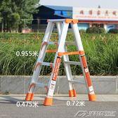 人字梯鋁合金家用梯子折疊合梯加厚雙側閣樓梯伸縮梯工程梯子  潮流前線