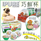 *KING WANG*【6杯組】狗狗 / 犬用 / PURE巧鮮杯 四種口味-80g