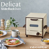 recolte日本麗克特 Delicat電烤箱-簡約白