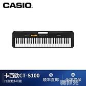 電子琴 casio卡西歐官方旗艦店CT-S100電子琴成人兒童61鍵便攜式電子琴 MKS韓菲兒