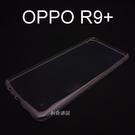 超薄透明軟殼 [透明] OPPO R9 Plus