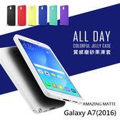 三星 Galaxy A7(2016) 韓國 Roar  磨砂軟殼手機背蓋 防指紋 滑順觸感 超薄 防摔 保護殼