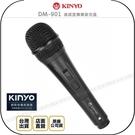 《飛翔無線3C》KINYO 耐嘉 DM-901 高感度專業麥克風◉公司貨◉動圈式◉有線4m◉舞台唱歌◉家庭歡唱