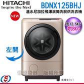 【信源】HITACHI日立擺動式溫水尼加拉飛瀑滾筒洗脫烘 BDNX125BHJ (左開)