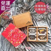 好食光 堅果茶點禮盒(雙豆水三角茶包+珍寶10綜合堅果+蔬果脆片)【免運直出】