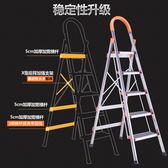 (一件免運)不鏽鋼家用折疊梯子鋁合金加厚人字梯室內四五六步工程梯 XW