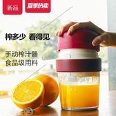 手動榨汁機 中科電手動榨汁機橙汁家用水果小型炸西瓜擠壓汁檸檬榨汁杯榨汁器 夢藝家