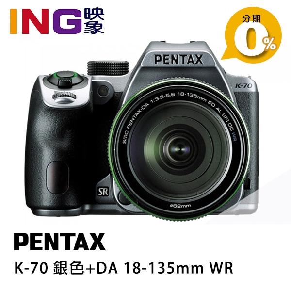 【6期0利率】送原廠相機包 PENTAX K-70+DA 18-135mm WR (銀色) 富堃公司貨