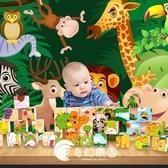 拼圖-9粒六面木質拼圖幼兒童3d立體積木益智力早教寶寶玩具-奇幻樂園