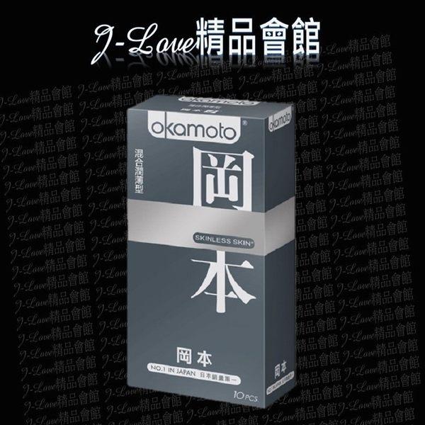 【J-Love】okamoto 岡本 混合潤薄型 保險套/衛生套10入