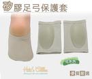 糊塗鞋匠 優質鞋材 H18 矽膠足弓保護套 足弓套 固定式足弓墊  扁平足可用
