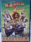 挖寶二手片-B17-007-正版DVD*動畫【馬達加斯加2】-國英語發音