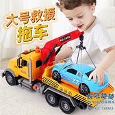 玩具車 兒童玩具拖車運輸平板車大號吊車起重機道路救援車清障車男孩汽車【八折搶購】