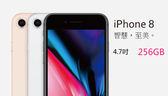 【刷卡分期】IP8 256G 4.7吋  / Apple iPhone 8 256GB 4.7 吋 IP67 防水防塵