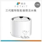 PETKIT佩奇[三代寵物智能循環活水機,1.35L]保固一年(送贈品)
