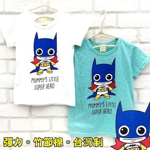 【韓版童裝】【台灣製】Q版蝙蝠俠竹節棉T恤上衣-綠/白-二色可選【BQ16042105】