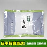 【海洋傳奇】【預購】日本丸久小山園抹茶粉青嵐 1kg 袋裝 宇治抹茶粉  無糖