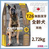Nutram紐頓『T26無穀挑嘴潔牙全齡犬(羊肉)』2.72KG【搭嘴購】