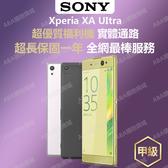 【優質福利機】SONY XAU 索尼 旗艦中階 Xa Ultra 16G 6吋 單卡版 保固一年 特價:4550元