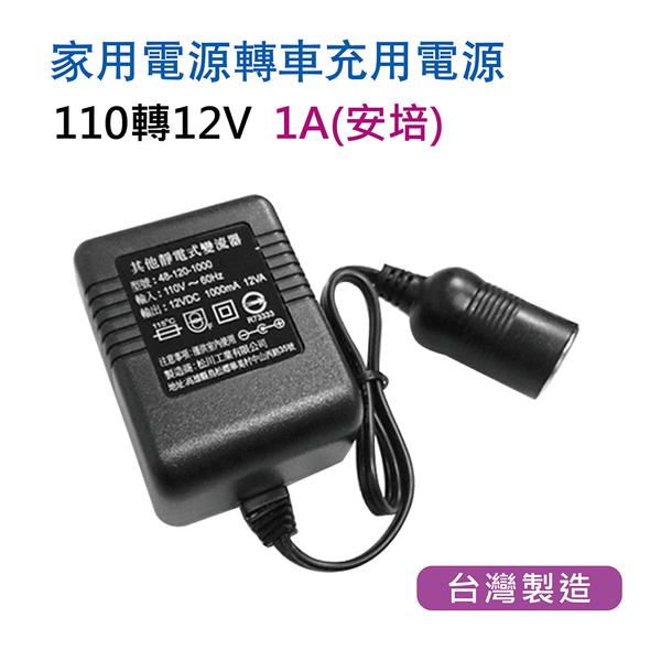 【發現者】車充轉為家用插座 110V轉12V電源 1A(安培)
