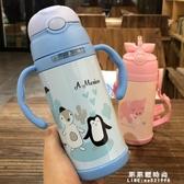 兒童吸管杯幼兒園手柄背帶兩用創意卡通不銹鋼保溫寶寶飲水保溫瓶【果果新品】