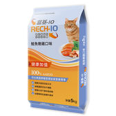 【富基-10】貓食-鮭魚嫩雞5Kg