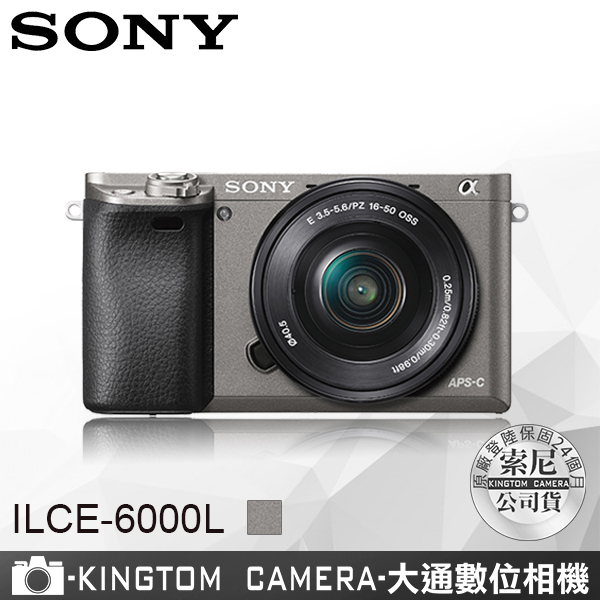 SONY ILCE-6000L A6000 變焦鏡組   再送64G高速卡電池座充超值組 立即出貨 公司貨 分期零利率