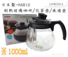 日本製 HARIO  耐熱玻璃咖啡壺/花...