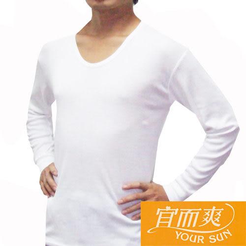 【宜而爽】時尚經典型男舒適厚棉U領衛生衣~2件組