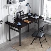電腦桌 電腦桌家用台式學生書桌簡約長方形辦公桌臥室租房折疊簡易小桌子【快速出貨】