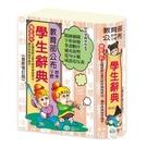 學生辭典(B5105-3)50K
