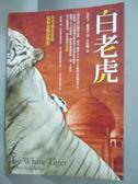 【書寶二手書T1/翻譯小說_GJW】白老虎_亞拉文.雅迪嘉 , 李佳純