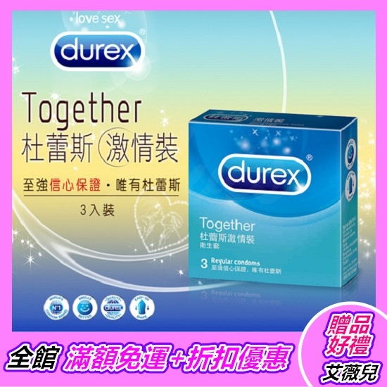 保險套專賣店 避孕機率 衛生套 Durex杜蕾斯 激情型 保險套(3入)專賣店 成人 激情 潤滑 避孕