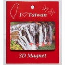 【收藏天地】台灣紀念品*3D立體風景冰箱貼-十分瀑布