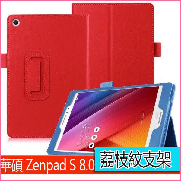 荔枝紋 華碩ZenPad S 8.0 Z580C Z580CA 平板皮套 荔枝紋 支架 兩折保護套 平板電腦 保護殼