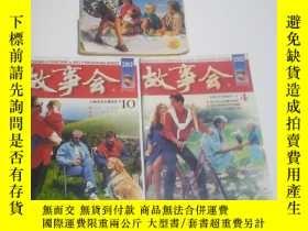 二手書博民逛書店罕見故事會(2002年半月刊)Y454616 出版2002
