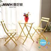 (百貨週年慶)陽台桌椅陽台桌椅三件套北歐休閒桌椅鐵藝茶幾組合庭院戶外咖啡廳折疊桌椅