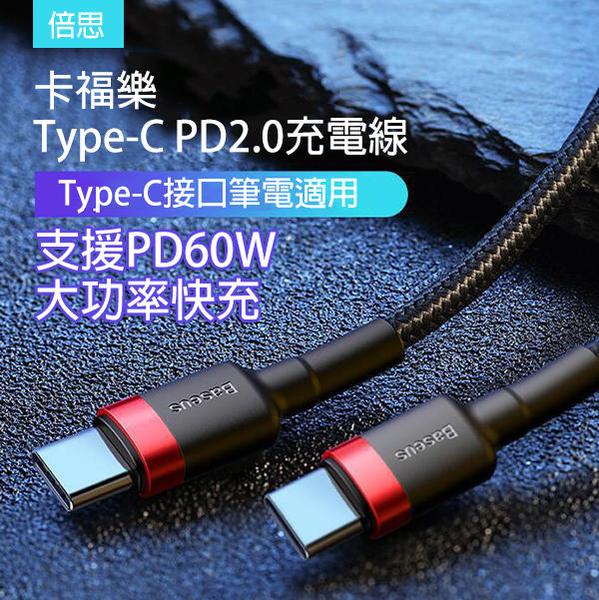 【妃凡】倍思卡福樂Type-C PD2.0充電線 60W QC3.0 傳輸線 PD線 閃充 快充 USB 編織線 255