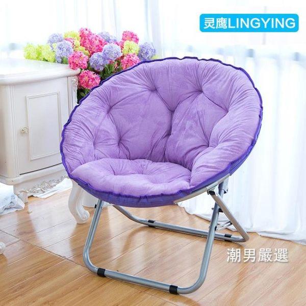 月亮椅 月亮椅午休折疊躺椅太陽椅懶人椅雷達椅圓椅靠背成人沙發椅xw(一件88折)