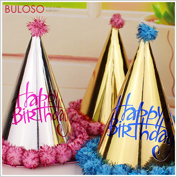 《不囉唆》派對_鐳射紙毛球生日帽子 生日驚喜 派對佈置 慶生(可挑款/色)【A423053】