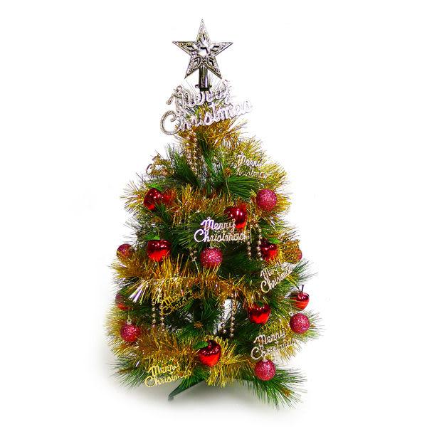 台灣製2尺/2呎(60cm)特級松針葉聖誕樹 (+紅蘋果金色系飾品組)(不含燈)(本島免運費)聖誕PPAP必備
