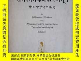 二手書博民逛書店Sammatitarka-Prakaranam:罕見Prakrit text with commentary in
