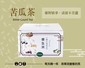 【苦瓜茶15包/盒】-無糖 退火降火氣 更可製作美味蔬菜湯 外食必備