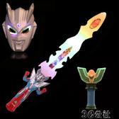 萬聖節道具 萬圣節發光兒童面具玩具刀劍套裝奧特曼賽羅杰德男孩玩具演出道具 3C公社