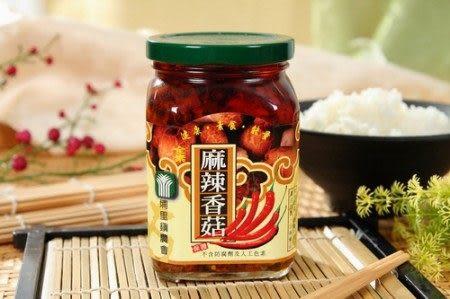 麻辣香菇醬---埔里鎮農會(另有麻辣香樁醬)