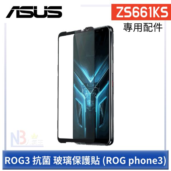 ASUS ROG3 抗菌 玻璃 保護貼 ZS661KS (ROG phone 3代 適用)