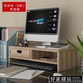 電腦顯示器增高架支架加墊高屏幕底座辦公室臺式桌面收納置物架子