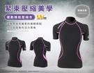 女款短袖運動機能上衣         COMP-C-SS-01W-PUR    【AROPEC】