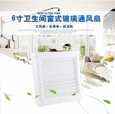 巴爾6寸玻璃窗式百葉排風換氣扇 150mm壁式衛浴通風排氣扇靜音 藍嵐