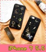 【萌萌噠】iPhone 7 Plus (5.5吋) 創意 神秘星空 宇宙星球保護殼 滴膠 全包矽膠軟殼 手機殼 手機套